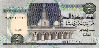 Пять египетских фунтов